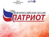 Всероссийский конкурс партнерских проектов в сфере патриотического воспитания