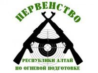 V Первенство Республики Алтай по огневой подготовке