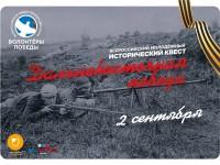 Квест «Дальневосточная Победа»: Волонтеры Победы расскажут исторические подробности.