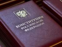 Поправки в Конституцию Российской Федерации в 2020 году