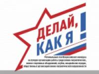 «Делай, как я!» Начался отбор заявок на участие в региональном этапе Всероссийского конкурса на лучшую организацию работы военно-патриотической направленности!