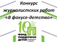 Успей до 1 сентября подать заявку на региональный этап XI Всероссийского конкурса журналистских работ «В фокусе - детство».