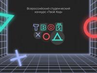 Шесть студентов Республики Алтай вышли в полуфинал Всероссийского конкурса «Твой Ход»