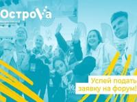 Молодежь Республики Алтай приглашают принять участие  в молодежном форуме «ОстроVа»
