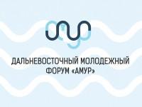 С 12 по 26 июня пройдет первый дальневосточный молодёжный форум «Амур»