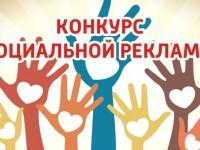 Конкурс социальной рекламы некоммерческих организаций и социальных предприятий «Реклама Будущего»