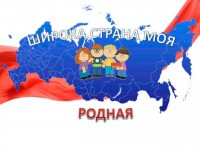 ОНЛАЙН-КВЕСТ «ШИРОКА СТРАНА МОЯ РОССИЯ»