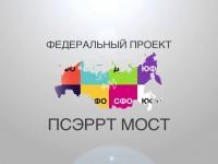 Федеральный проект Платформа социально-экономического развития российских территорий МОСТ