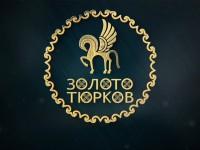 С 18 по 22 августа 2019 года в г. Чебоксары состоится IV Всероссийский форум тюркской молодежи «Золото тюрков».