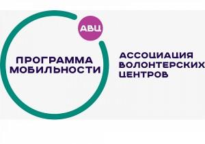 В России стартовала программа мобильности волонтеров