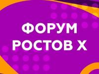Форум «Ростов.Х». Скорее подавай заявку!