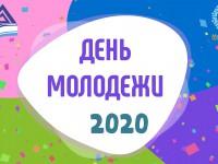 Поздравь молодежь Республики Алтай с Днем молодежи России!