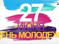 День Молодежи отметят в Горно-Алтайске