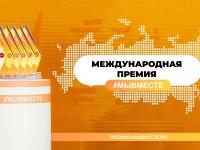Завершился прием заявок на участие в Международной премии #МЫВМЕСТЕ