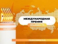 Общественники из Республики Алтай прошли в полуфинал Международной премии #МыВместе
