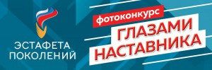 III Всероссийский фотоконкурс «Глазами наставника»