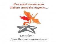 В РЕСПУБЛИКЕ АЛТАЙ ПРОШЕЛ ФЛЕШМОБ «ОГНИ ПАМЯТИ», ПОСВЯЩЕННЫЙ ДНЮ НЕИЗВЕСТНОГО СОЛДАТА