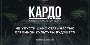 Всероссийский конкурс-премия современного уличного искусства и спорта «КАРДО»