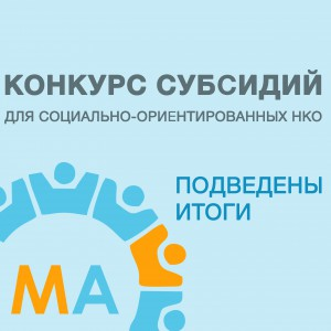 В Республике Алтай подведены итоги конкурса субсидий для социально-ориентированных НКО
