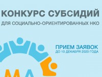 В Республике Алтай пройдет конкурс субсидий для социально-ориентированных НКО