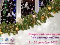 Всероссийская акция «#НовогодниеОкна» стартует в Республике Алтай