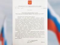 К молодым педагогам «Балтийского Артека» обратился Президент России