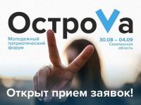С 30 августа по 4 сентября на Сахалине пройдет молодежный патриотический слет «ОстроVа 2020»