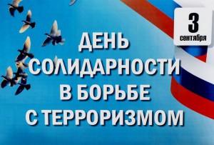 Молодежь Республики Алтай почтила память погибших в Беслане