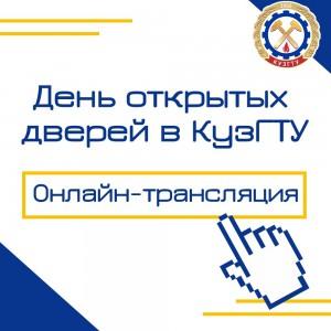 *16 декабря в 18:30 состоится День открытых дверей КузГТУ*. Он пройдет в режиме реального времени на площадке YouTube.