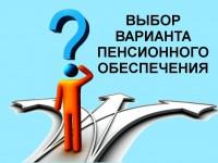 Куда направить пенсионные накопления – Ваш личный выбор!