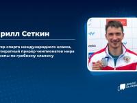 Диалог на равных с Кириллом Сеткиным