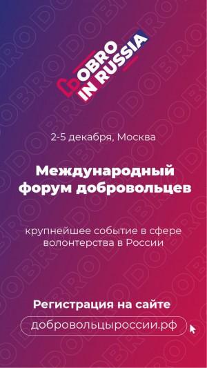 Зарегистрируйся на сайте Добровольцы России и получи возможность попасть на грандиозное событие - Международный форум добровольцев с торжественной церемонией вручения премии «Доброволец России»