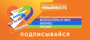 Призы Премии #МЫВМЕСТЕ: 100 миллионов рублей, Госнаграда, путешествия и многое другое