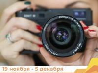 Медиаволонтеров и фотографов приглашают к участию в фотоконкурсе  «Мы вместе. Твори добро»