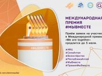 В России стартовала международная премия #МЫВМЕСТЕ