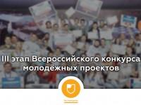 Объявлены победители III этапа Всероссийского конкурса молодежных проектов