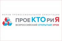 Приглашаем педагогов принять участие во Всероссийском форуме