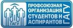 Первичная профсоюзная организация студентов и аспирантов ГАГУ