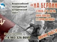 3 мая пройдет всероссийский исторический молодежный квест «На Берлин»