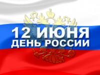 Патриотическая акция «Мы — граждане России!» проходит в преддверии Дня России