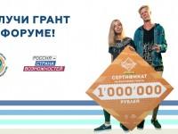 Грантовый конкурс Росмолодежи состоится в рамках форумной кампании