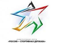 Делегация Республики Алтай примет участие в Международном форуме «Россия – спортивная держава»