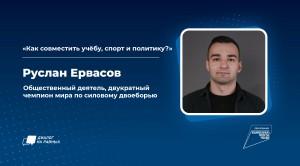 Диалог на равных с Русланом Ервасовым