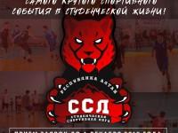 Студенческая спортивная лига города Горно-Алтайска открывает Первый спортивный сезон!