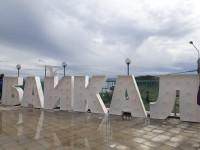 На побережье озера Байкал завершился  Международный молодежный форум