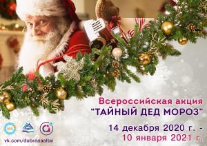 Всероссийская акция «Тайный Дед Мороз» в Республике Алтай