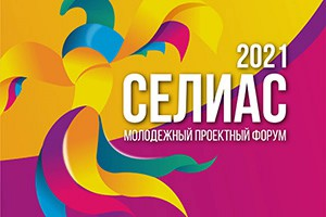 Молодежь Республики Алтай приглашают к участию в проектном форуме «СЕЛИАС»