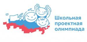С 1 сентября начался прием заявок на V Всероссийский конкурс для педагогов и проектных команд обучающихся «Школьная проектная олимпиада»