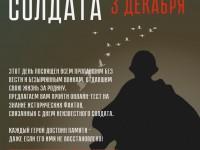 3 ДЕКАБРЯ В РОССИИ — ДЕНЬ НЕИЗВЕСТНОГО СОЛДАТА