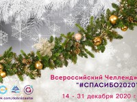 В Республике Алтай стартовал Челлендж «#Спасибо2020»